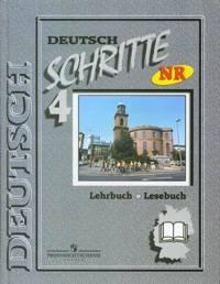 Шаги 4 Немецкий язык 8 кл Учебник
