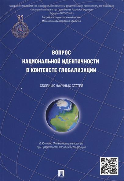 Вопрос национальной идентичности в контексте глобализации. Сборник научных статей