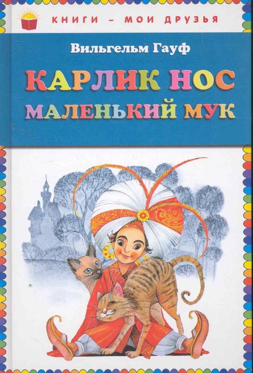 Гауф В. Карлик Нос Маленький Мук
