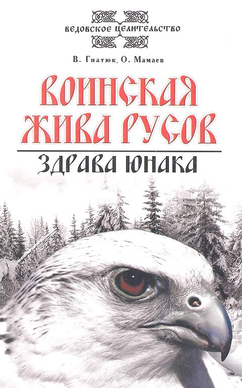 Гнатюк В., Мамаев О. Воинская жива русов. Здрава юнака