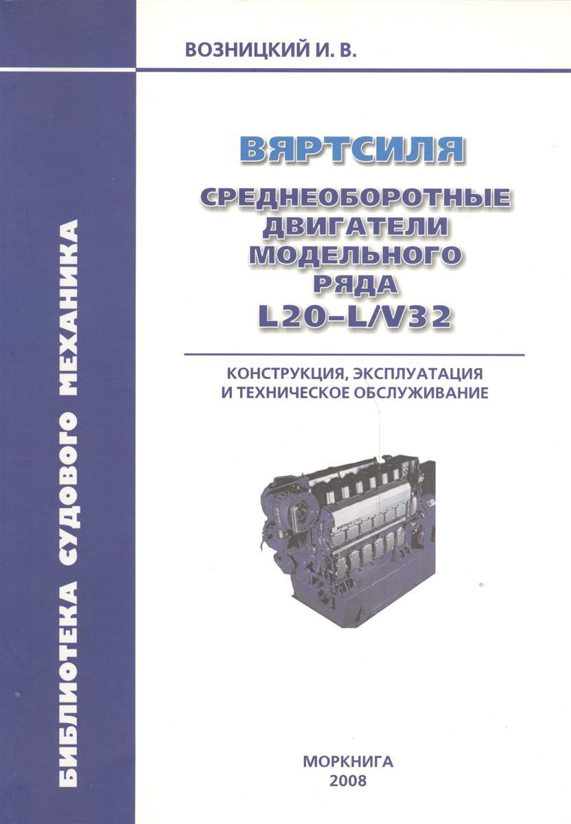 Вяртсиля. Среднеоборотные двигатели модельного ряда L20-L/V32. Конструкция, эксплуатация и техническое обсулуживание