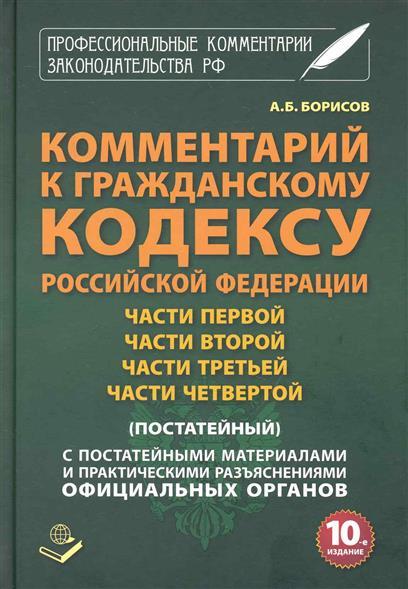Комм. к ГК  РФ ч. 1, 2, 3, 4