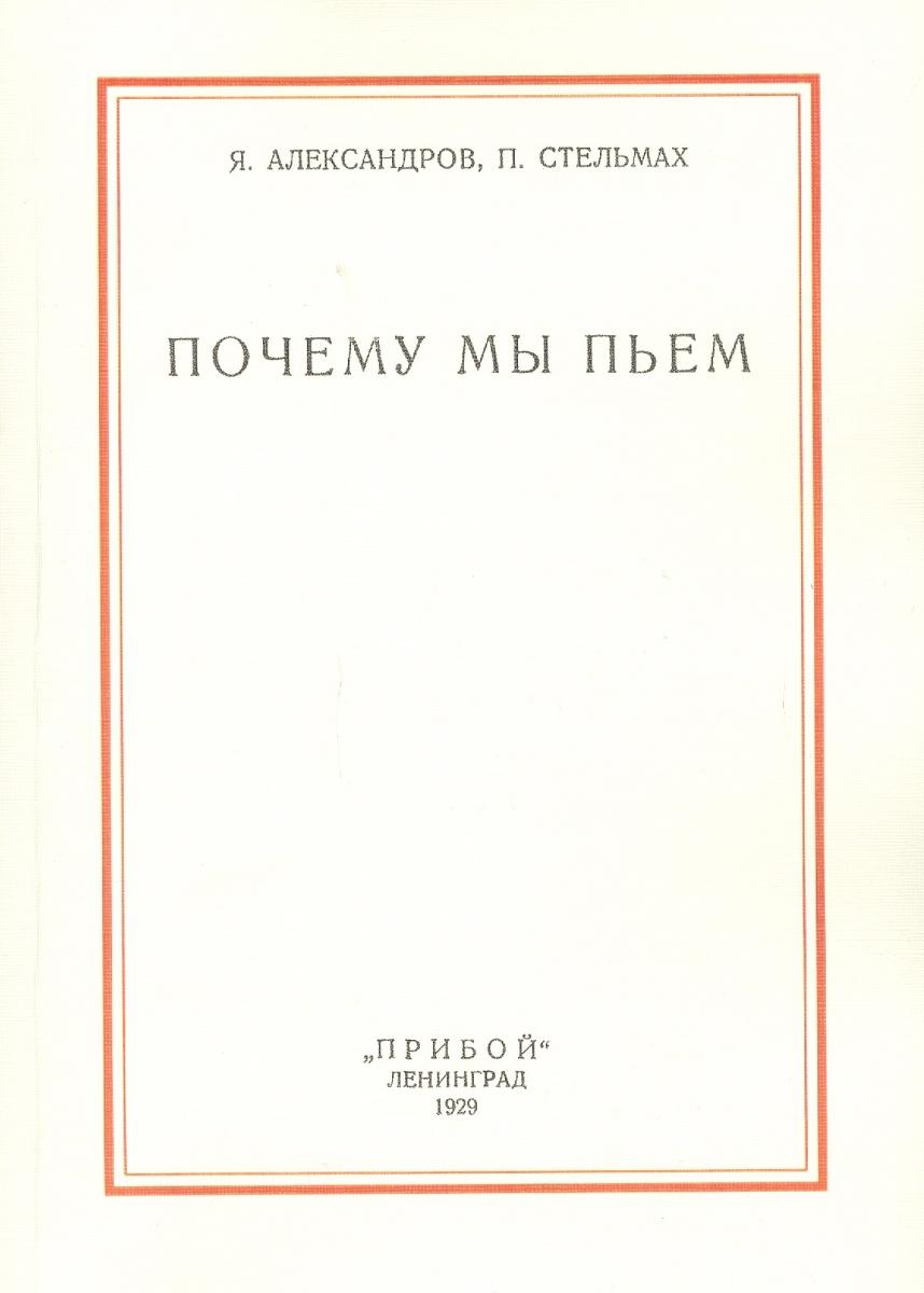 Александров Я., Стельмах П. Почему мы пьем sofia п 317