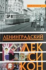 Ленинградский лексикон. Издание 2-е, доработанное