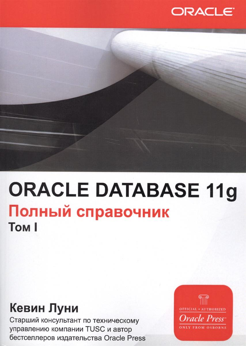 Луни К. ORACLE DATABASE 11g. Полный справочник (комплект из 2 книг) biju thomas oca oracle database 11g administrator certified associate study guide exams1z0 051 and 1z0 052