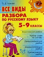 Все виды разбора по русс. яз. 5-9 кл.