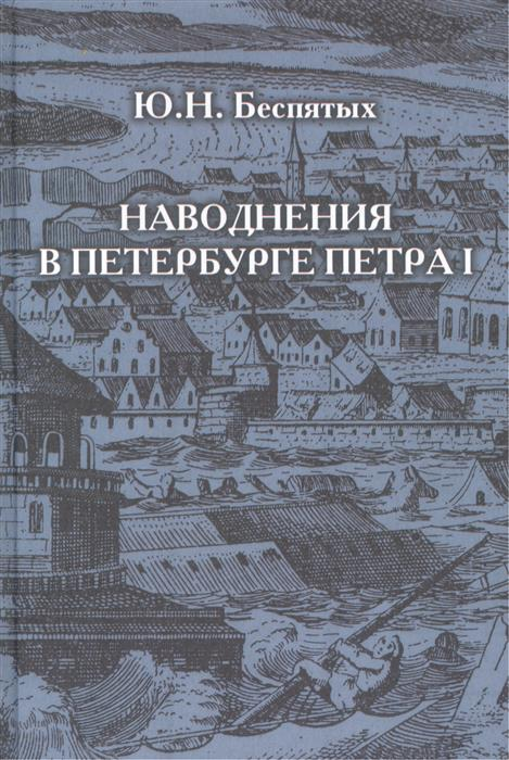 Беспятых Ю. Наводнения в Петербурге Петра I / Inundations in Peter I`s St Petersburg i i tolpeshta aluminum compounds in soils manual