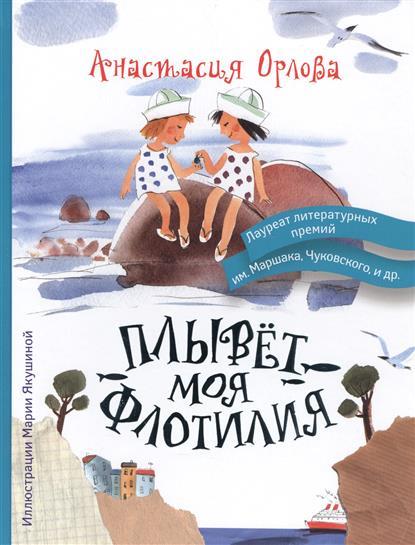 Орлова А. Плывет моя флотилия ISBN: 9785170949496 малыш плывет плывет кораблик