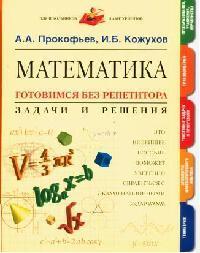 Математика Готовимся без репетитора Задачи и решения