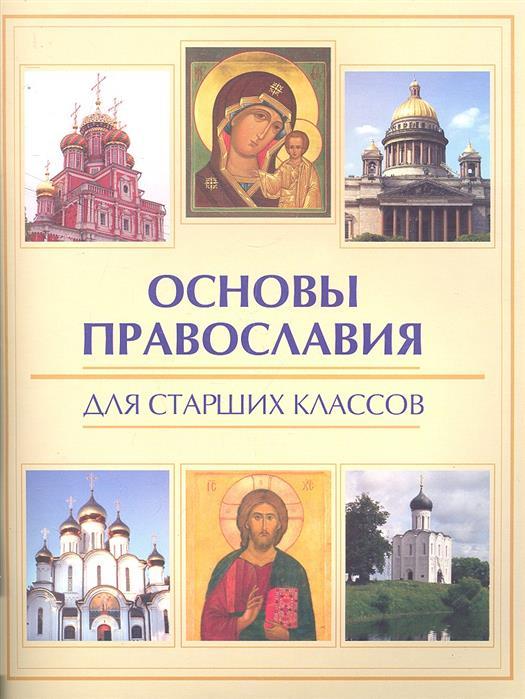Елецкая Е. Основы православия для старших классов