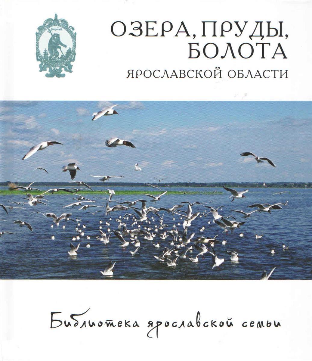 Власов Д. Озера, пруды, болота Ярославской области