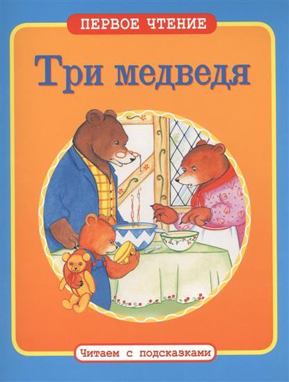 Таннер С.-Дж. (худ.) Три медведя ISBN: 9785995120834 три медведя три медведя кофточка happy animals молочная с мишкой