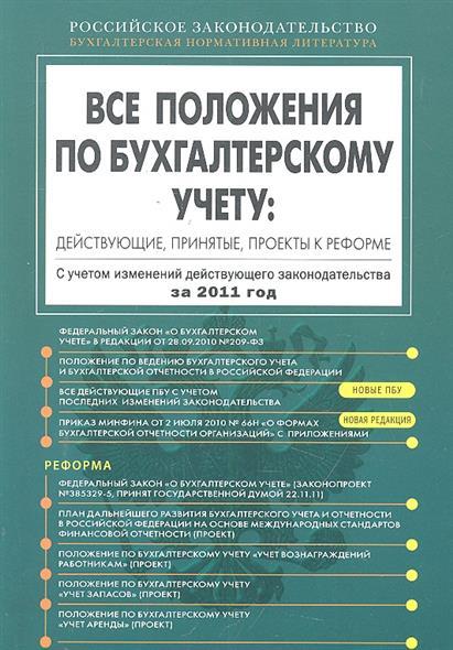Все положения по бухгалтерскому учету… положения по бухгалтерскому учету 7 е изд