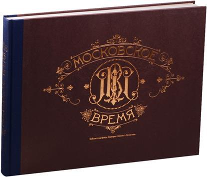 Зимин Д. (идея и конц.) Московское время д аксенов московское метро page 3