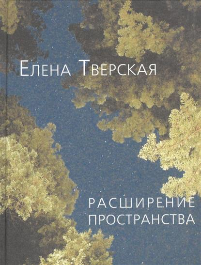 Тверская Е. Расширение пространства дома земля тверская область