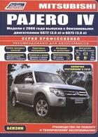 Mitsubishi Pajero IV. Модели с 2006 года выпуска с бензиновыми двигателями 6G72 (3,0 л.) и 6G75 (3,8 л.). Включая рестайлинговые модели с 2010 года выпуска. Руководство по ремонту и техническому обслуживанию
