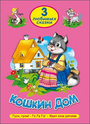 Гетцель В. (ред.) Кошкин дом гетцель в ред крошка енот