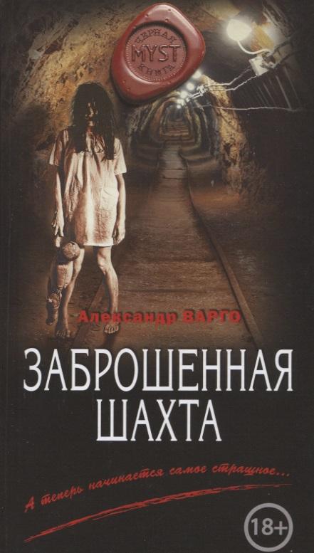 Варго А. Заброшенная шахта воронин а н заброшенная могила page 5