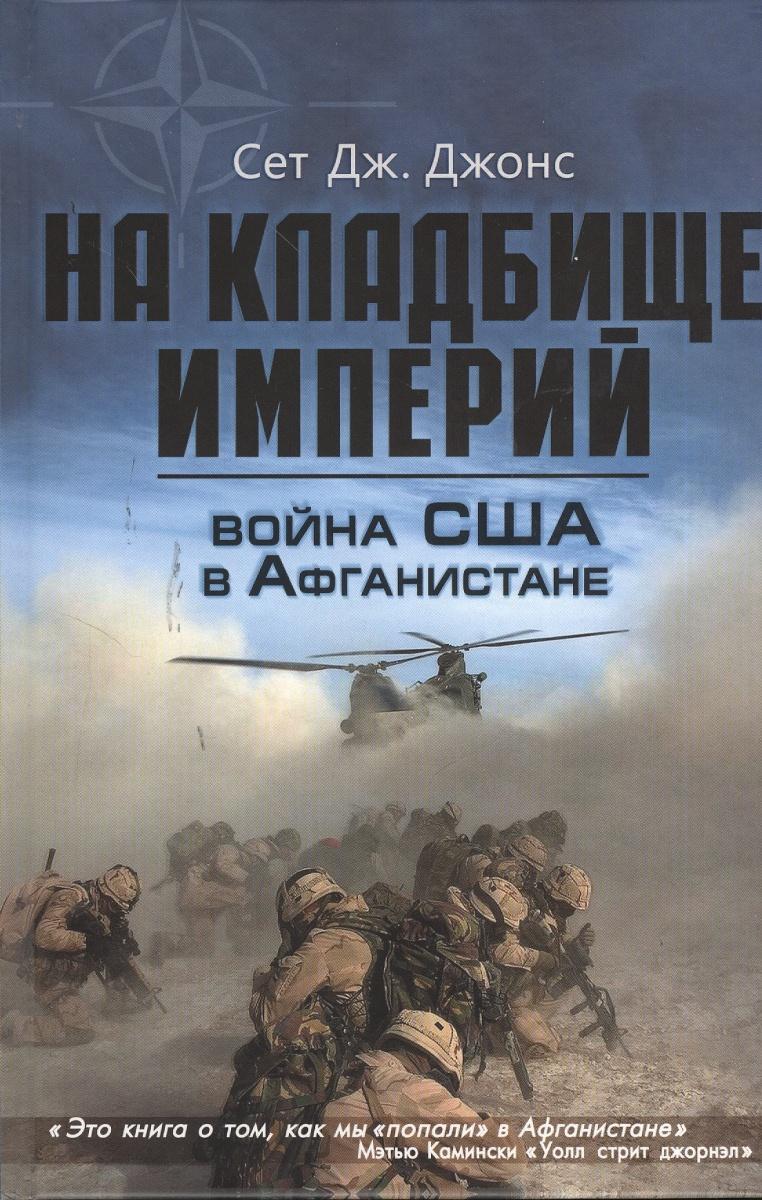 Джонс С. На кладбище империй. Война США в Афганистане ISBN: 9785699647569