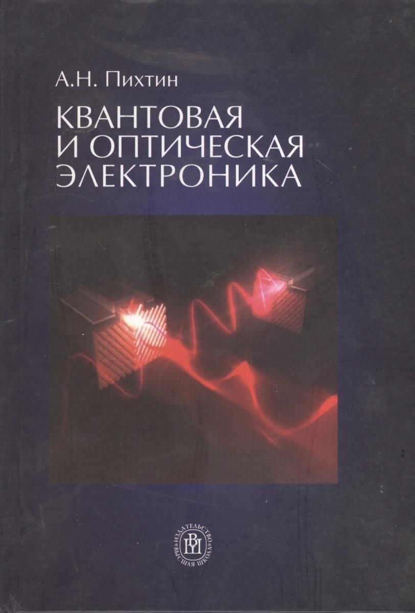 Пихтин А. Квантовая и оптическая электроника николай делоне квантовая природа вещества