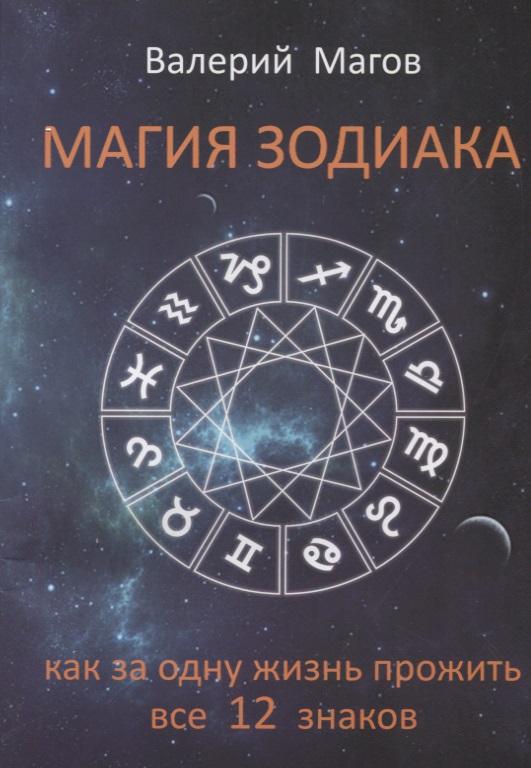 Фото - Магов В. Магия зодиака. Как за одну жизнь прожить все 12 знаков конструктор знаки зодиака водолей avtoys