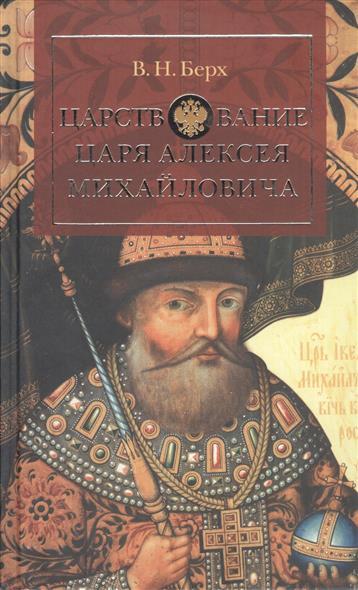 Царствование царя Алексея Михайловича