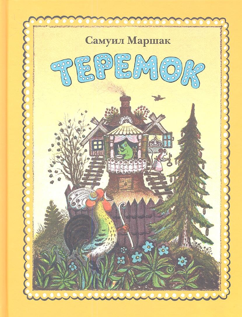Маршак С. Теремок ISBN: 9785903979783