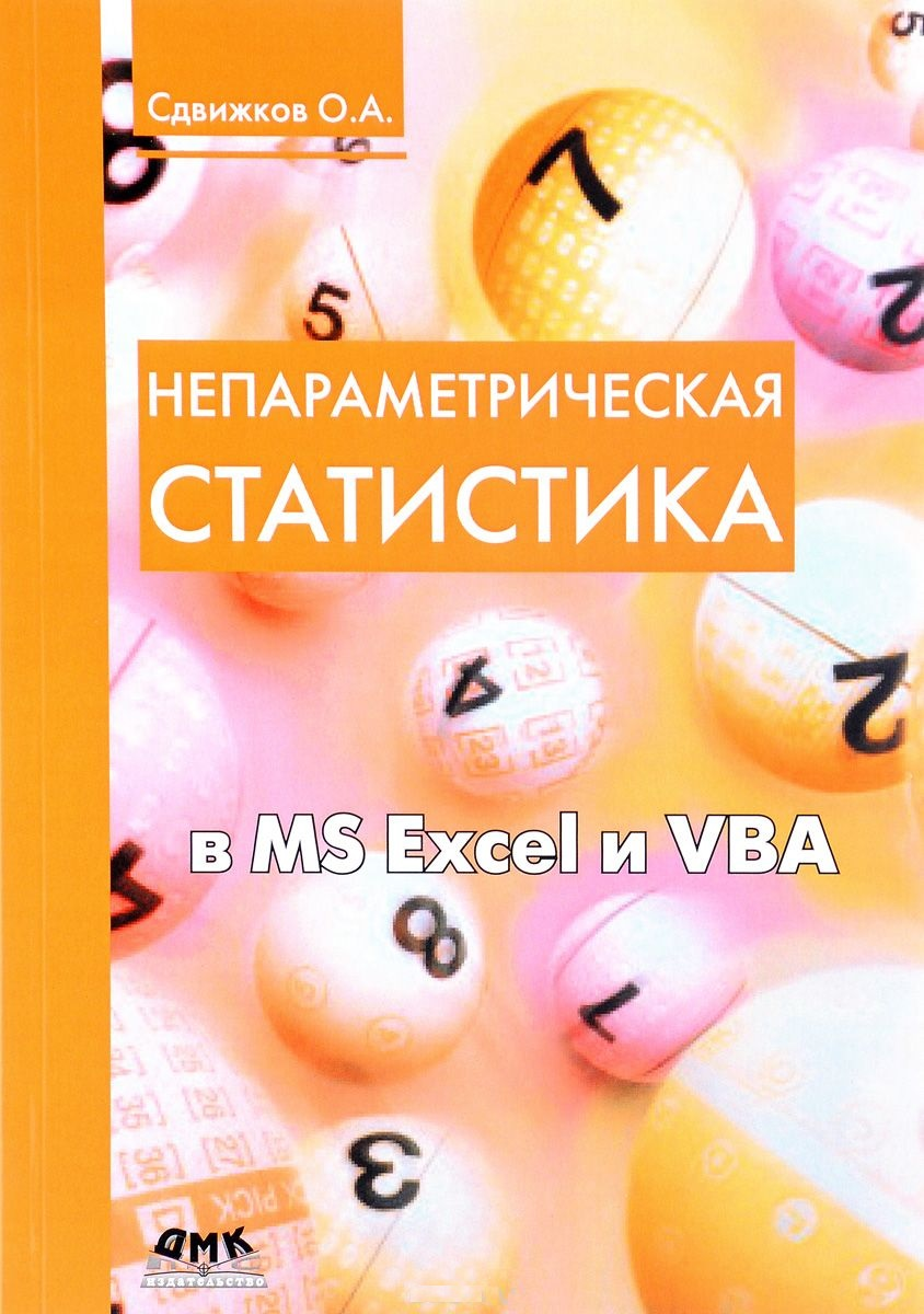 Сдвижков О. Непараметрическая статистика в MS Excel и VBA tom urtis excel vba 24 hour trainer