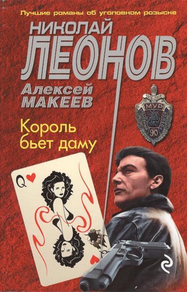 Леонов Н., Макеев А. Король бьет дама король н семенюк м веночки обручи ободки заколки
