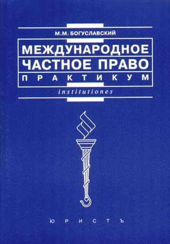 Международное частное право Практикум