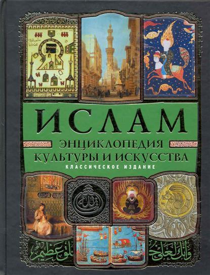 Ислам Энциклопедия культуры и искусства