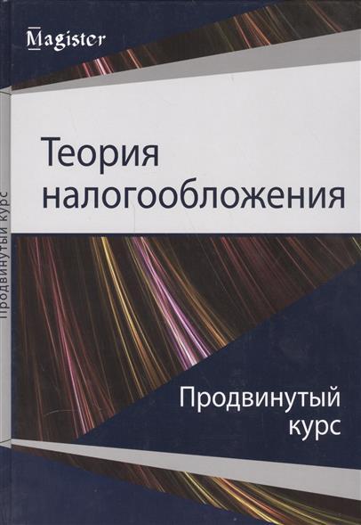 Майбуров И., Соколовская А. Теория налогообложения. Продвинутый курс