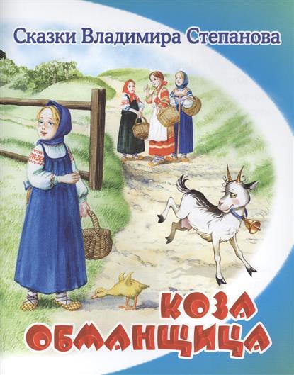 Степанов В.: Коза-обманщица
