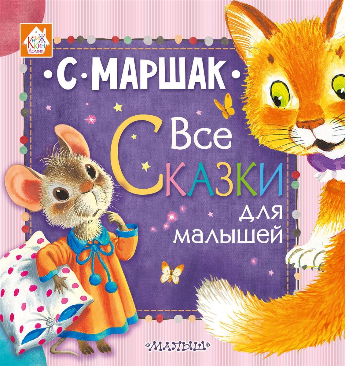 Маршак С. Все сказки для малышей 15 1034354