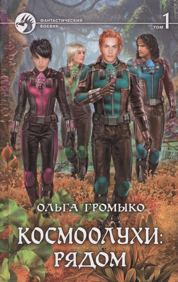 Космоолухи: Рядом (комплект из 2 книг)