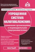 Упрощенная система налогообложения: применение организациями и индивидуальными предпринимателями