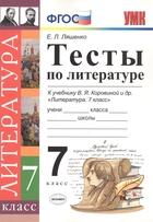 Тесты по литературе. 7 класс. К учебнику В.Я. Коровиной и др.