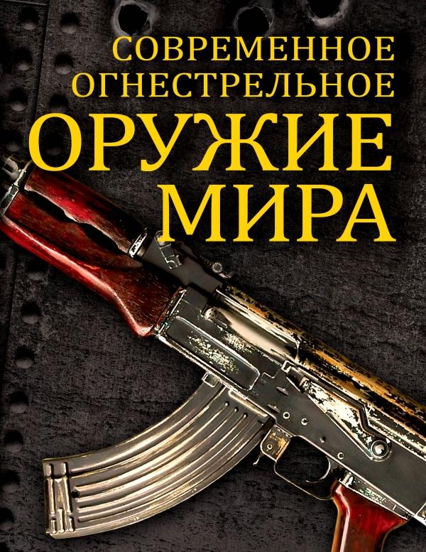 Волков В. Современное огнестрельное оружие мира волков в современное огнестрельное оружие мира