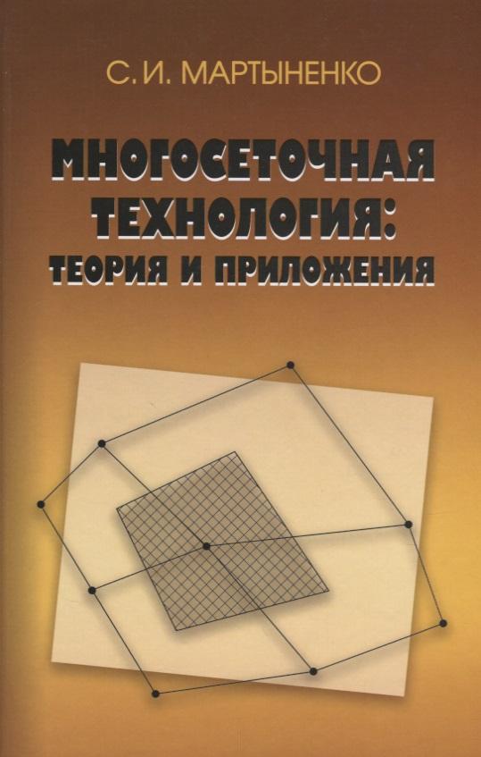 Мартыненко С. Многосеточная технология: теория и приложения децентрализованные приложения технология blockchain в действии