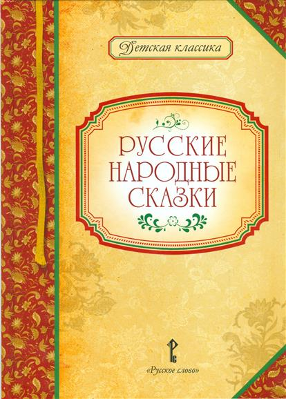Роженцева Е. (сост.) Русские народные сказки сост в е егошкин сказки алжира