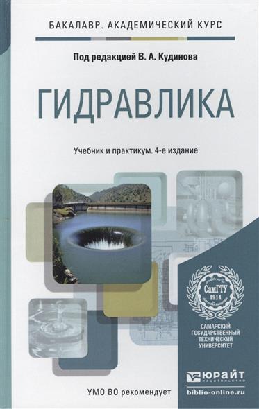 Гидравлика. Учебник и практикум для академического бакалавриата. 4-е издание, переработанное и дополненное