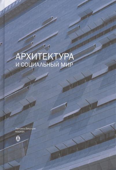 Архитектура и социальный мир