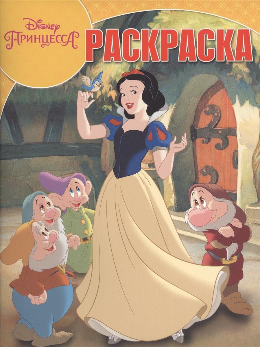 Пименова Т. (ред.) Волшебная раскраска №РК 17074 (Принцесса Disney) пименова т ред disney золушка