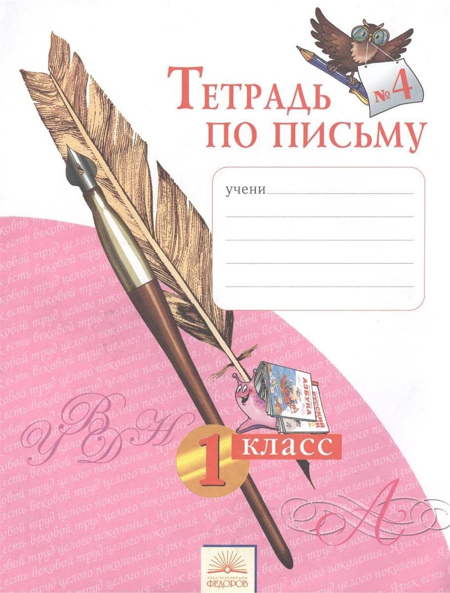 Нечаева Н., Булычева Н. Тетрадь по письму № 4. 1 класс