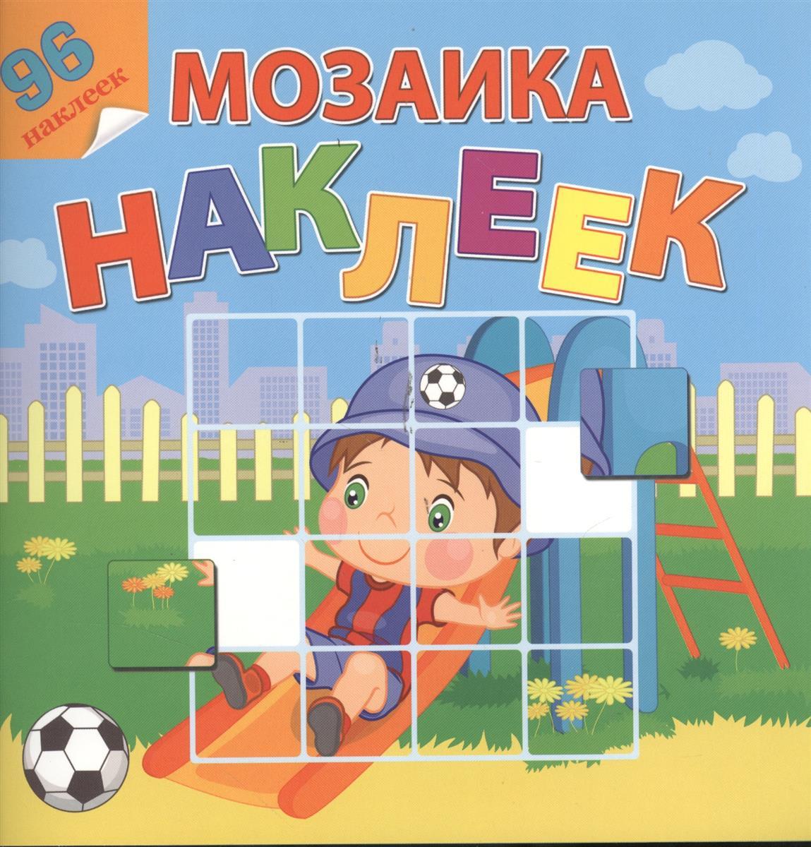Мозаика наклеек. Мой любимый детский сад. 96 наклеек! ISBN: 9785985034141