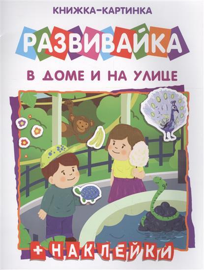 Арефьев М. (худ.) В дома и на улице. Книжка-картинка