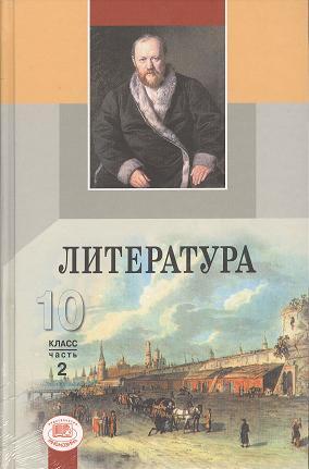 Литература. 10 класс. Учебник. В 2-х частях (комплект из 2-х книг в упаковке)