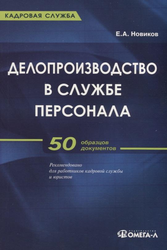 Новиков Е. Делопроизводство в службе персонала юрий демин делопроизводство документационный менеджмент