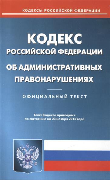 Кодекс Российской Федерации об административных правонарушениях. На 23 ноября 2015 года
