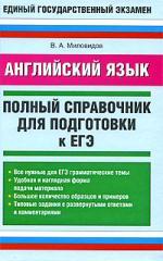 ЕГЭ Английский язык Полный справочник для подг. к ЕГЭ